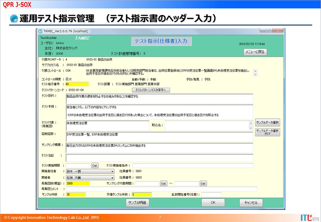 テスト指示(仕様書)入力画面