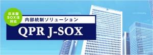 内部統制ソリューション QPR J-SOX
