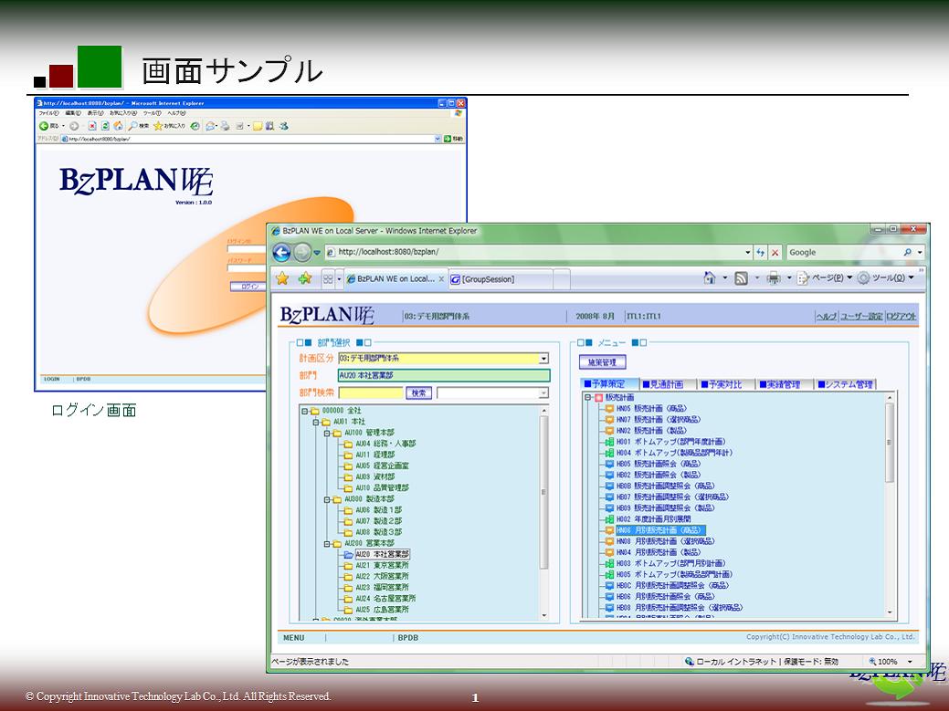 BzPLAN画面サンプル