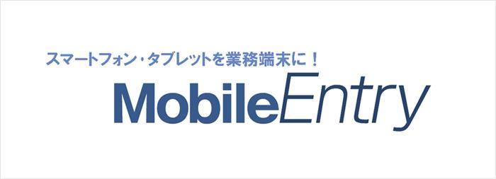 MobileEntry