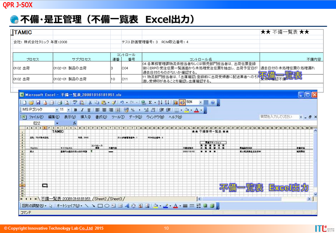 不備一覧表 Excel出力